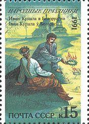 Празднование Ивана Купалы в Белоруссии. Почтовая марка СССР (1991 год)