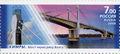2008 Stamp of Russia. Kimry. Bridge over Volga river.jpg