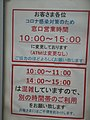 2020 Corona Virus Shock at Mikuriya Post Office Higashi-Osaka (2).jpg