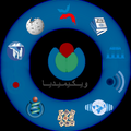 600px-Wikimedia logo family-ar.PNG