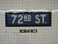 72nd Street IND 8th Avenue Line 0627.JPG