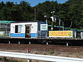 Akita-Shirakami Station 20130923-1.jpg