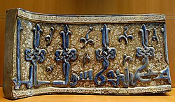 Architectural frieze Kashan MBA Lyon D643.jpg