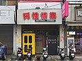 Asex Taichung Fengchia Flagship Store 20190817.jpg