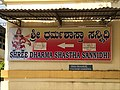Ayyappan Dharma Shastha shrine at Annapurna Hindu temple Mudbidri Karnataka India 2.jpg