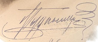 Ferdinand I of Bulgaria - Image: BASA 600К 1 1860 1 Ferdinand I of Bulgaria, signature, 1889