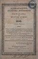 BaANH47882 Almanaque, efemerides y astronomicas, y guia de forasteros de Buenos Ayres para el año 1832.pdf