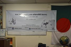 Banner of BNWIKI12 celebration in Chittagong (02).jpg