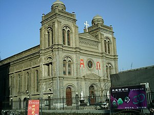 Roman Catholic Diocese of Baoding - Baoding Cathedral