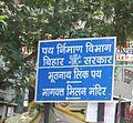 Bhootnath Road signboard.JPG