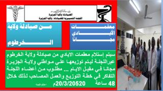 COVID-19 pandemic in Sudan Ongoing COVID-19 viral pandemic in Sudan