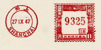 China stamp type A2.jpg