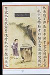 Chinese Materia Dietetica, Ming; Abundant dew Wellcome L0039361.jpg