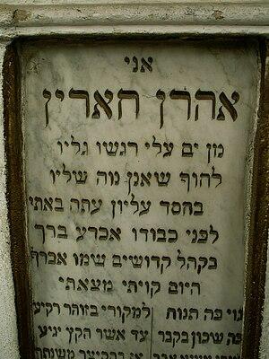 Aaron Chorin - Image: Chorin Aron Inschrift 1