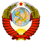 Coat of arms of the USSR.png