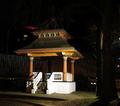 Cottbus, Japanisches Teehäuschen at night.png