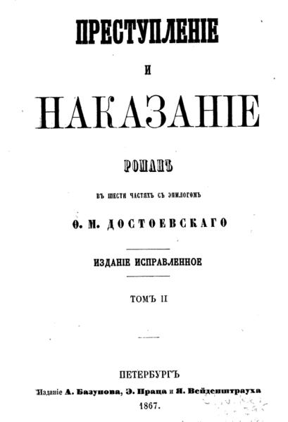 достоевский преступление и наказание краткое описание