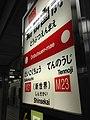 Dobutsuen-mae Station Sign (Midosuji Line).jpg