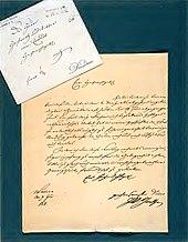 Brief von Goethe an Quandt (1831) mit der Information zum Versand von Gemälden von Weimar nach Dresden (Quelle: Wikimedia)