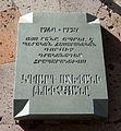 Eduard Topchyan's plaque, Yerevan.jpg