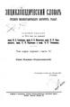 Encyclopædia Granat vol 41-4 ed7 192x.pdf