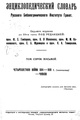 Encyclopædia Granat vol 48 ed7 1925.pdf