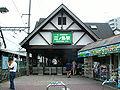 Enoden-enoshima-station.jpg