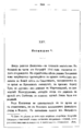 Evgeny Petrovich Karnovich - Essays and Short Stories from Old Way of Life of Poland-344.png