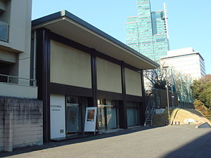 Diplomatic Archives of the Ministry of Foreign Affairs of Japan - Exhibition hall of the Diplomatic Archives of the Ministry of Foreign Affairs