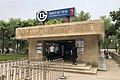 Exit D of Tian'anmen East Station (20190626115405).jpg
