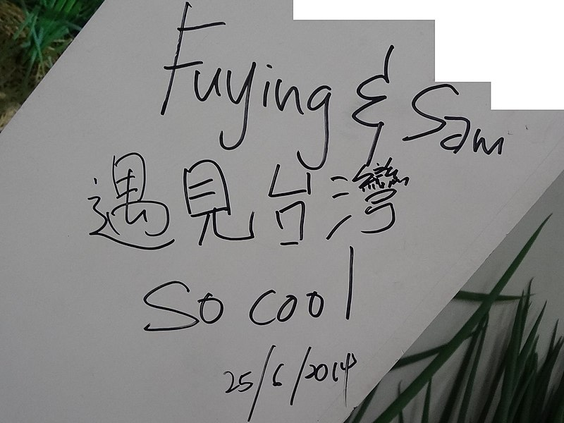 File:Fuying&Sam signature in Sansing Township 20140625.jpg