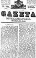 Gazeta de Transilvania, Nr. 12, Anul 2 (1838).pdf