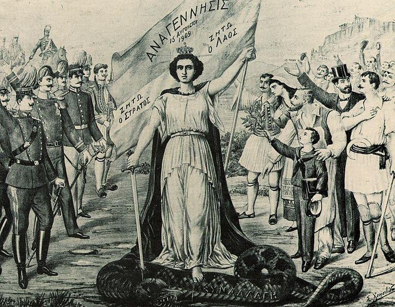 Αρχείο:Goudi coup poster.jpg