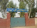 Government Boys Primary School - panoramio.jpg