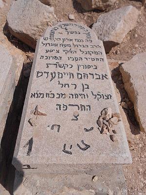 Grave of Rabbi Avraham Addes.JPG