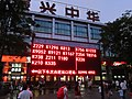 Guangzhou Station (29294392370).jpg