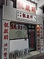 HK 佐敦 Jordan 渡船街 Ferry Street near 文華新邨 Man Wah Sun Chuen March 2020 SS2 06.jpg
