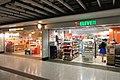 HK 堅尼地城站 MTR Kennedy Town Station concourse shop 7-Eleven Nov 2017 IX1 01.jpg