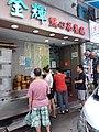 HK 灣仔 Wan Chai 春園街 Spring Garden Lane Kam Fai Dim Sum Restaurant September 2019 SSG 09.jpg