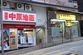HK 西環 Sai Ying Pun 德輔道西 Des Voeux Road West Western Road shop Centaline red sign August 2017 IX1.jpg