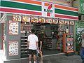 HK CWB Tai Hang Wu Sha Street 7-11 Shop.JPG
