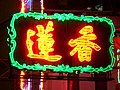 HK Central Aberdeen Street Lin Hang Teahouse Rainy night 2.JPG