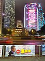 HK Central night Connaught Road August 2016 Election banner DP 涂謹申James To.jpg