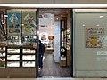 HK SSP 長沙灣 Cheung Sha Wan 深盛路 Sham Shing Road 泓景滙商場 Banyan Mall shop 蛋撻王 King Bakery Studio December 2019 SS2 01.jpg