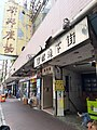 HK SSP 長沙灣 Cheung Sha Wan 青山道 Castle Peak Road September 2020 SS2 039.jpg