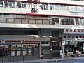 HK Sai Ying Pun 皇后大道西 Queen's Road West 樂信樓 Rockson Mansion 7-11 shop.jpg