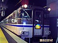 Hamakaze-Express (2).jpg