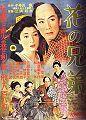 Hana no Kyodai poster.jpg