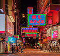 Hong Kong night street.jpg