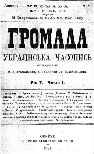 Mykhailo Drahomanov - Image: Hromada (Geneva) vol 5 no 1